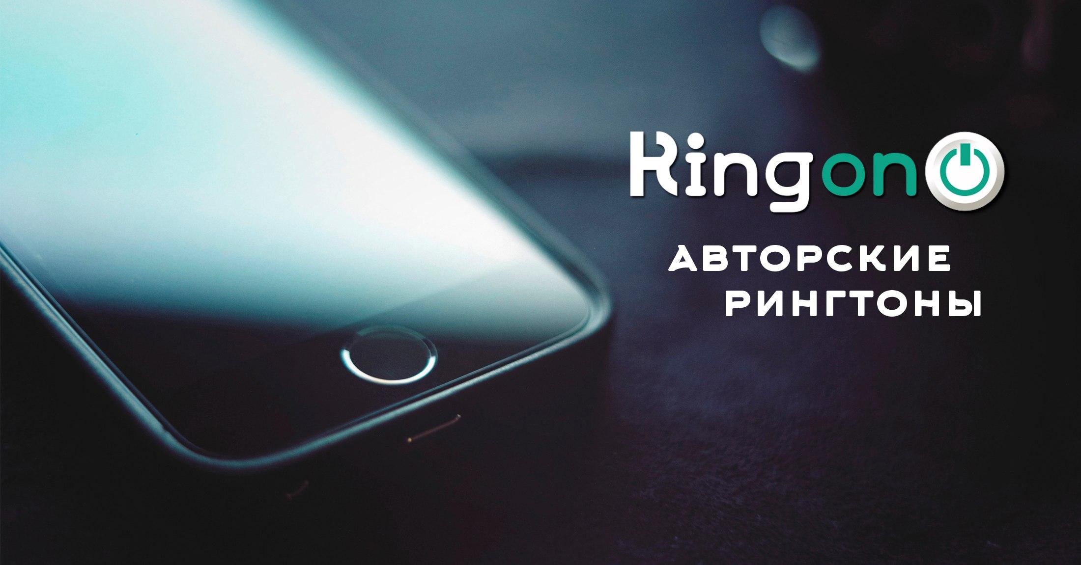Формат рингтонов для iphone в поисках мелодии | ibobr. Ru.