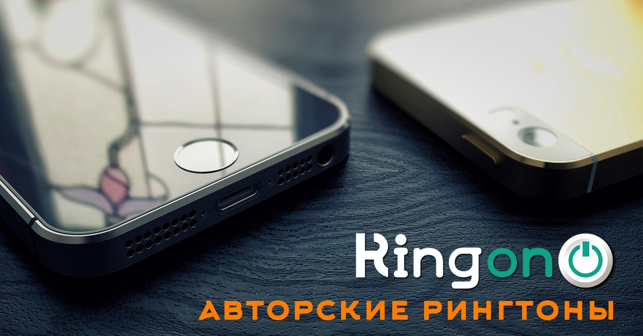 скачать рингтоны для iphone 4 в формате m4r
